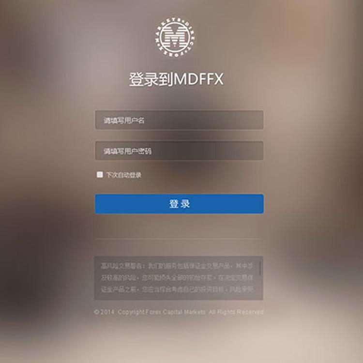 MDF金融IB系统