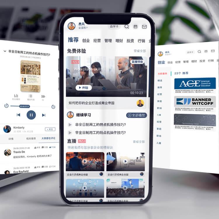 品学网App